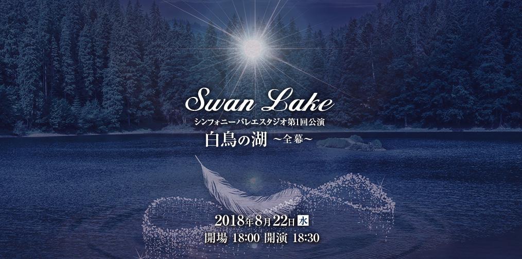 シンフォニーバレエスタジオ第一回公演白鳥の湖