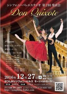 concert_2016_600.
