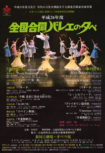 ballet_no_yube