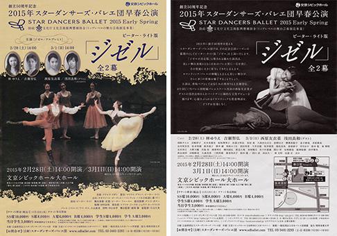 2015年スターダンサーズ・バレエ団早春公演「ジゼル」