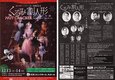 井上バレエ団12月公演 くるみ割人形