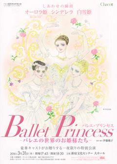 ballet_princess_s