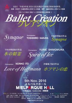 ballet_creation01s