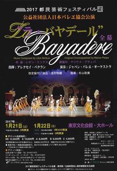 bayadere_f_s